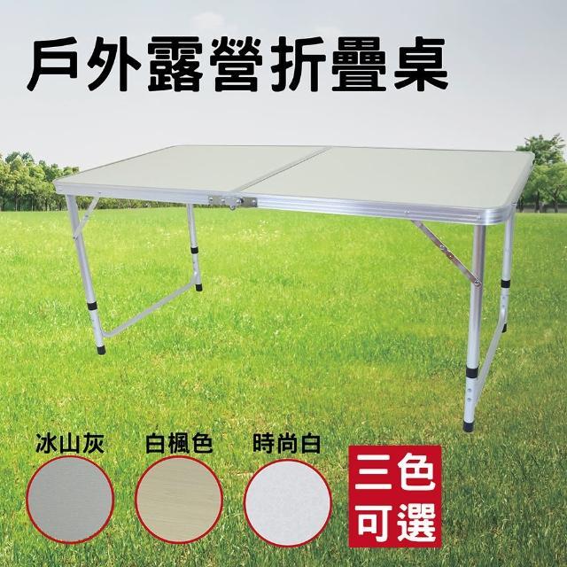 戶外露營折疊桌(鋁合金桌子/野餐桌/露營桌/行動桌/庭園桌/折合桌/戶外桌/摺疊桌)/