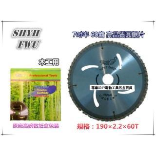 超耐用 丸鋸片 190×2.2×60T 7吋半 圓鋸片 木工鋸 電動鋸 板模鋸 GKS190 C7SS 可用