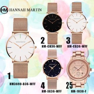 【HANNAH MARTIN】精選男女時尚精緻腕錶(momo獨家 多款任選)