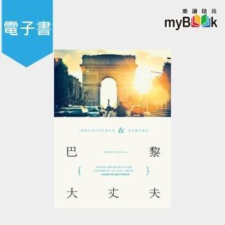 【myBook】巴黎大丈夫:一個旅法男子的巴黎生活X文化觀察筆記(電子書)