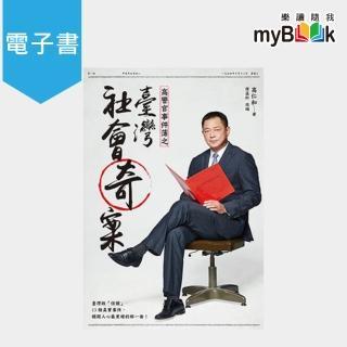 【myBook】高警官事件簿之臺灣社會奇案(電子書)