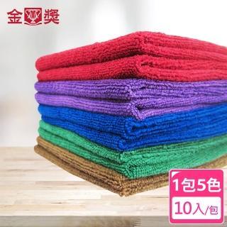 【金獎】專業超細纖吸水擦巾 30x30cm 10入裝(1包5色)