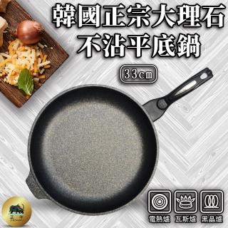 【正牛】正牛韓國正宗大理石不沾平底鍋-33cm(韓國 不沾鍋 平底鍋)