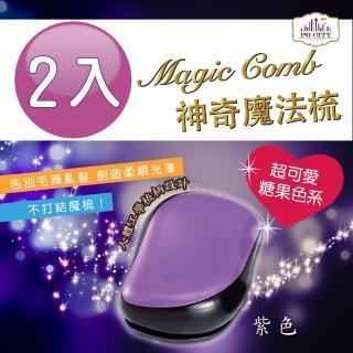【Magic Comb】魔法梳 魔髮梳 頭髮不糾結 紫色 2入組(梳子 髮梳 PG CITY)