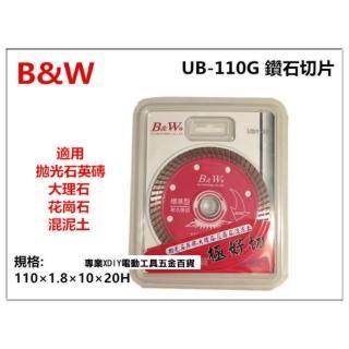 專業級B&W UB-110G 鑽石切片 切割片 磁磚切片 大理石 花崗石 切斷片