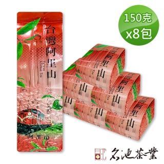 【名池茶業】阿里山奮起湖好韻手採烏龍茶葉(150gx8-附提袋X2)