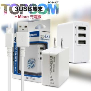 【TOPCOM】4.8A 3port USB輸出充電器+Micro Usb充電線 TC-E480T