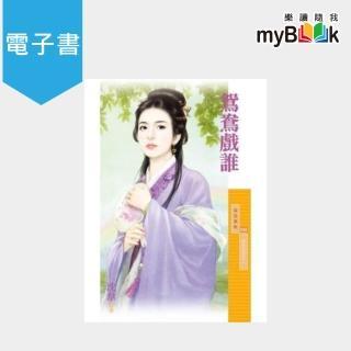 【myBook】采花1053 鴛鴦戲誰【如花似玉之二】(電子書)