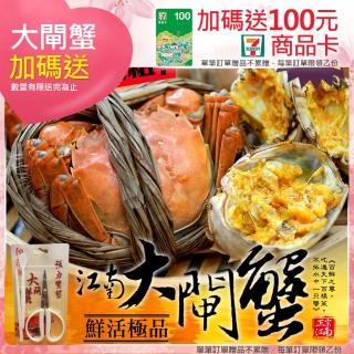 【優鮮配】特A規鮮活江南大閘蟹4隻(5.5兩/隻)