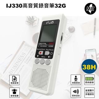 【VITAS/INJA】IJ330 高音質錄音筆(32G)
