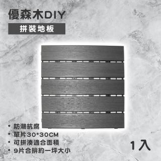 【Maximum 美仕家】優森木DIY拼裝地板-灰色1入(地磚/拼貼板)
