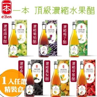 【E-BEN 一本】調整體質高濃縮水果醋-500ml(純淨釀造技術/六種精選口味)
