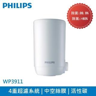 【Philips 飛利浦】日本原裝 超濾龍頭型淨水器專用濾心 適用WP3811(WP3911)