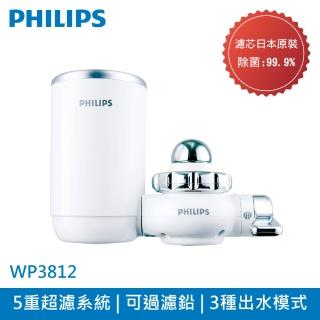 【Philips 飛利浦】日本原裝 超濾龍頭型淨水器(WP3812)