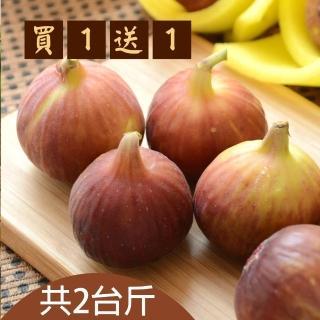 【台灣好農】買一送ㄧ_張爸爸吉園圃無花果_共2台斤(無花果)