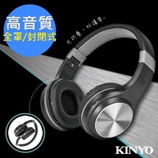 【KINYO】折疊全罩式藍牙耳機麥克風