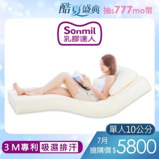 【sonmil乳膠床墊】3M吸濕排汗 10cm乳膠床墊 單人3尺