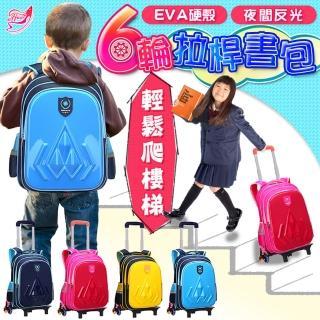 【Effect】兩用EVA硬殼兒童六輪手拉桿書包(4色)/
