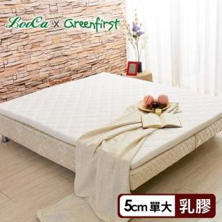 【送防蹣四季被】LooCa御眠兩用防蹣防蚊5cm舒眠HT乳膠床墊-鋪棉款(單大3.5尺-Greenfirst系列)