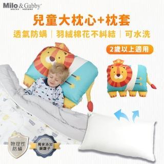 【Milo&Gabby】動物好朋友-可水洗防蹣兒童枕心+枕套組-2歲以上(LONNIE小獅王)