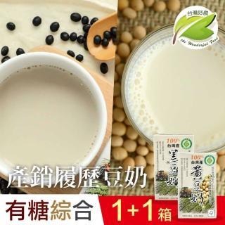 【台灣好農】100%台灣產產銷履歷綜合黃豆奶+黑豆奶_微糖_2箱組(豆奶、豆漿)