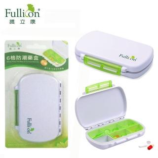【Fullicon護立康】6格防潮藥盒(保健食品/藥品/小物收納盒)