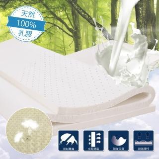 【momo獨家限定款】100%活力好眠天然3cm乳膠床墊(雙人)