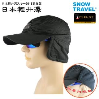 【SNOWTRAVEL】英軍POLAR-LOFT中空纖維防潑12H防風雪雙層遮耳棒球帽SW/AR-50/黑(滑雪/登山/海釣/賞雪)