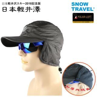 【SNOWTRAVEL】英軍POLAR-LOFT中空纖維防潑12H防風雪雙層遮耳棒球帽SW/AR-50/深灰(滑雪/登山/海釣/賞雪)