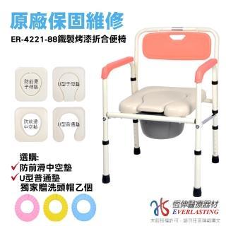 【恆伸 經濟型】鐵製烤漆洗澡便椅 馬桶椅(可收合折疊 ER4221-88)