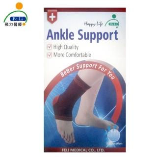 【Fe Li 飛力醫療】HA系列 專業雙色護踝(H21)