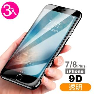 iphone7/8 Plus 9D冷雕全屏鋼化玻璃膜 超值3件組-黑(5.5手機全螢幕保護貼)
