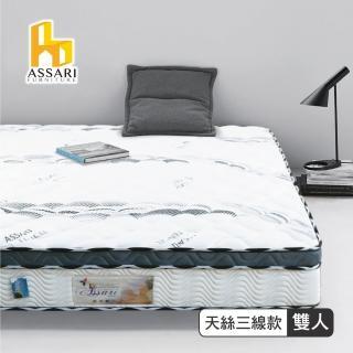 【ASSARI】凱妮絲天絲正三線獨立筒床墊(雙人5尺)