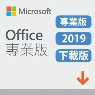 【Microsoft 微軟】Office Pro 2019 專業下載版(269-17075)