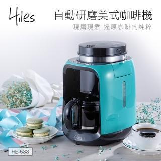 【Hiles】自動研磨美式咖啡機(HE-688)/