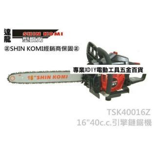 型鋼力SHIN KOMI TSK40016Z 16英吋 40cc 引擎鏈鋸 引擎式鏈鋸機 電鋸
