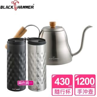 【義大利BLACK HAMMER】淳品不鏽鋼細口手沖壺-1200ml(贈保溫隨行杯430ml)