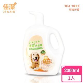 【佳潔】除臭洗毛精 茶樹 2000ml(全犬用不傷皮膚強效除蹣過敏原)