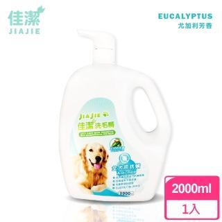 【佳潔】抗蹣洗毛精 尤加利 2000ml(全犬用不傷皮膚強效除蹣過敏原)