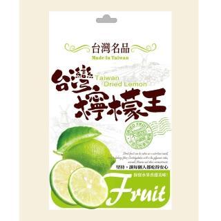 【台灣名品】台灣檸檬王(60公克)