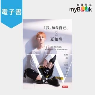 【myBook】「我,和我自己」夏和熙:前往夢想的道路,哪怕只前進一步,也決不原地踏步(電子書)
