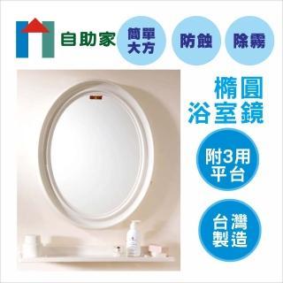 【自助家】和風橢圓型浴室鏡附平台(53*63cm 象牙色/白色)