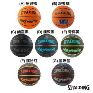 【SPALDING】斯伯丁 籃球 SGT 深溝柔軟膠 Rubber(7色任選)