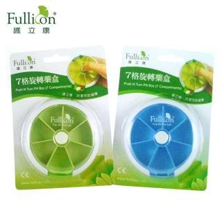 【Fullicon護立康】7格旋轉藥盒(保健食品/藥品/小物收納盒)