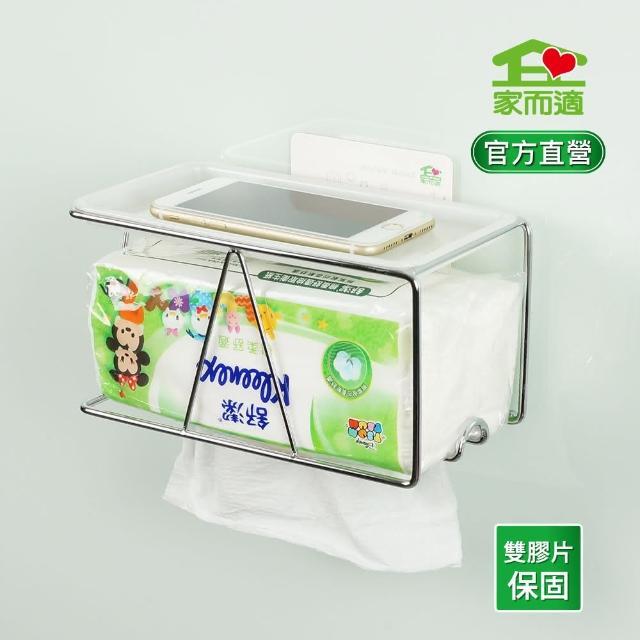 【家而適】多功能衛生紙置物架(附放置平台-鍍鉻鐵)/