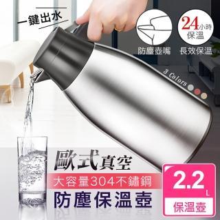 【歐風】2.2L大容量304不鏽鋼真空保溫壺(3色任選)