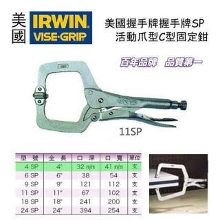 【美國 IRWIN 握手牌】VISE-GRIP 4SP 活動爪型C型固定鉗