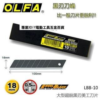 日本 OLFA 大型超銳黑刃美工刀片 LBB-10 10片裝 替刃式
