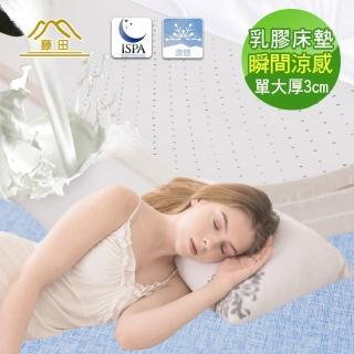 【日本藤田】涼感透氣好眠天然乳膠床墊3CM-單人加大(夏晶藍/夏晶綠)