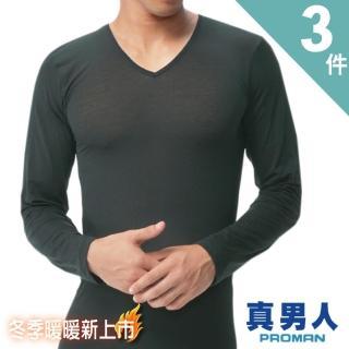 【PROMAN 豪門】極速熱暖絨 V領長袖-三件組-三色可挑(保暖內衣 發熱衣)